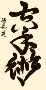 Kyokushin Do. Karate Jutsu